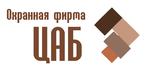 """ООО Охранная фирма """"Центральное агентство безопасности"""""""