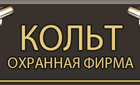 Охрана домов и коттеджей от ООО Кольт в Рязани