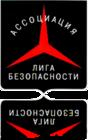 АНСБ Лига безопасности